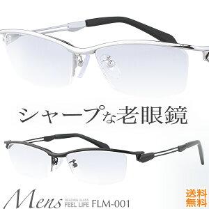 【あす楽12時】【送料無料】老眼鏡 メンズ FEEL LIFE おしゃれ 男性用 かっこいい スクエア リーディンググラス シニアグラス シルバー ブラック メタルフレーム メタルナイロール リームレス