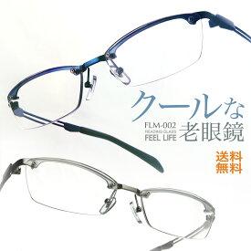 老眼鏡 かっこいい おしゃれ 男性用 メンズ FEEL LIFE メタルフレーム リーディンググラス 老眼鏡には見えない シニアグラス ちょいワル 30代 40代 50代 +1.0 より 男性用老眼鏡 シルバー ブルー FLM-002