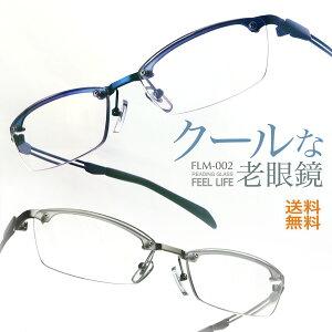 【あす楽12時】【送料無料】老眼鏡 かっこいい おしゃれ 男性 メンズ FEEL LIFE メタルフレーム リーディンググラス 老眼鏡には見えない シニアグラス ちょいワル 30代 40代 50代 +1.0 より シルバ