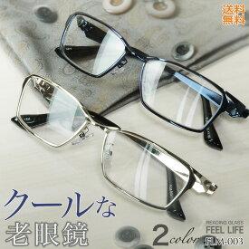 老眼鏡 メンズ おしゃれ かっこいい 男性用 メタル メタルフレーム 老眼鏡に見えない リーディンググラス スクエア型 +1.0から 大人のオシャレ シルバー ネイビー FEEL LIFE FLM-003