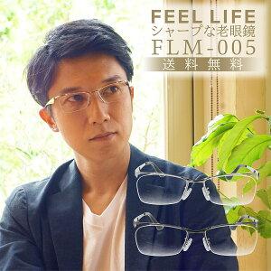 【あす楽12時】【送料無料】老眼鏡 メンズ FEEL LIFE おしゃれ 男性用 かっこいい リーディンググラス シニアグラス シルバー ガンメタル メタルフレーム メタルナイロール リームレス +1.0から