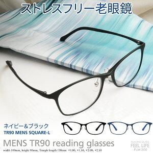 老眼鏡 メンズ おしゃれ 男性用 セル 黒 軽い 弾性樹脂 スクエア 大きめ リーディンググラス 軽量 シニアグラス 男性用老眼鏡 黒縁 かっこいい カーキ ブラック FEEL LIFE FLM-200