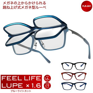 メガネルーペ 跳ね上げ おしゃれ 拡大鏡 ブルーライトカット レディース メンズ 1.6倍 シニア オーバーグラス FEEL LIFE LUPE FLR-001