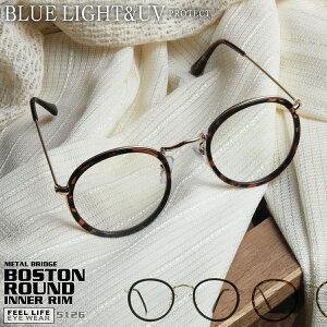 ブルーライト カット 眼鏡 おしゃれ 伊達メガネ ラウンド PCメガネ べっこう柄 レディース スマホ眼鏡 女性 パソコン用メガネ かわいい UVカット レディース テレワーク 在宅勤務 丸メガネ pc