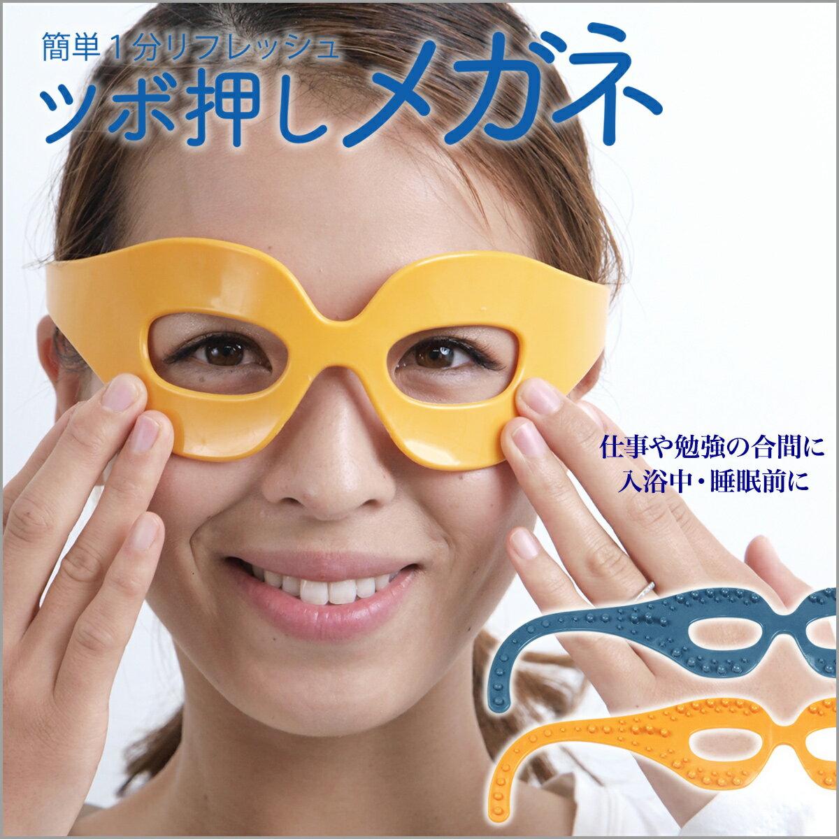 ツボ押し アイマスクメガネタイプ 美容 グッズ 目まわりすっきり目元 ツボ押しグッズ エステ 目マッサージ ツボ マッサージ つぼおし リラックス 小顔 むくみ 美顔 リラクゼーション メガネ FI7048