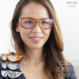 花粉症対策 メガネ おしゃれ 眼鏡 かっこいい 花粉メガネ 花粉症 クリア ブルーライトカット 大人用 ゴーグル 透明 薄い色 くもり止め 保護メガネスギ ヒノキ ブタクサ 防塵 黄砂 PM2.5 レディース メンズ ブラウン ネイビー FI7058
