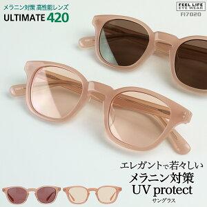 サングラス レディース メラニンサングラス UVカット 女性用サングラス おしゃれ ボストン 大きめ 美肌 伊達眼鏡 UV400 FI7020 テレワーク 在宅勤務