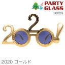 サングラス 2020 カウントダウン クリスマス ゴールド オリンピック スポーツ観戦 応援グッズ パーティーサングラス …