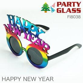 【送料無料】カウントダウンサングラス ニューイヤー NEW YEAR サングラス カウントダウン 面白サングラス クリスマス イベントグッズ コスプレ おもしろメガネ おもしろ眼鏡 グッズ パーティーサングラス 面白 おもしろ メガネ FI8038