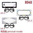 おもしろ 眼鏡 ホワイトボード コスプレ パーティー 面白 メガネ パーティーグッズ かわいい イベント 仮装 FI8048-2