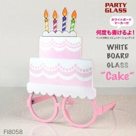 【送料無料】おもしろ 眼鏡 ホワイトボード ケーキ型 誕生日 バースデイ コスプレ パーティー 面白 メガネ パーティーグッズ FI8058
