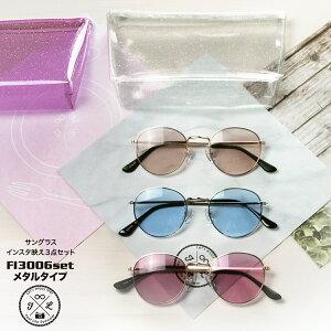 サングラス ラウンド レディース 伊達眼鏡 おしゃれ メンズ 丸メガネ かっこいい メタル 薄い色 クロス ポーチ メガネ拭き サングラスセット FI3006SET