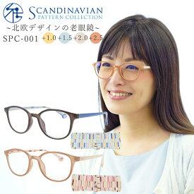 老眼鏡 おしゃれ レディース ボストン かわいい 可愛い 女性用 老眼鏡 リーディンググラス シニアグラス 老眼鏡に見えない 北欧 がま口ポーチ +1.0 から 30代 40代 SCANDINAVIAN PATTERN SPC-001