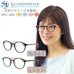 老眼鏡 おしゃれ レディース ボストン かわいい 可愛い 女性用 老眼鏡 リーディンググラス シニアグラス 老眼鏡に見えない 北欧 +1.0 から 30代 40代 SCANDINAVIAN PATTERN SPC-004