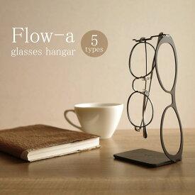 メガネスタンド メガネ立て FLOW メガネハンガー Glasses series KINZOKUOH ステンレス 黒 シルバー Flow-A