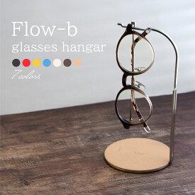 メガネスタンド メガネ立て FLOW メガネハンガー Circle series KINZOKUOH ブラック レッド イエロー ブルー Flow-B