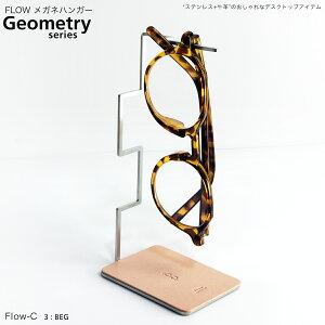 メガネスタンド メガネ立て メガネ掛け ギフト FLOW メガネハンガー Geometry series KINZOKUOH ステンレス 迷彩 Flow-C