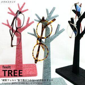 メガネスタンド メガネ立て ギフト feelt メガネハンガー 硬質フェルト 眼鏡スタンド 日本製 デザイン 黒 レッド グレー TREE
