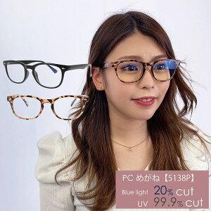 【あす楽12時】GG eyewear PCメガネ ブルーライトカット おしゃれ 眼鏡 レディース UVカット パソコン眼鏡 紫外線 女性 丸眼鏡 ブランド ファッション クリア ブラック ブラウンデミ 5138P