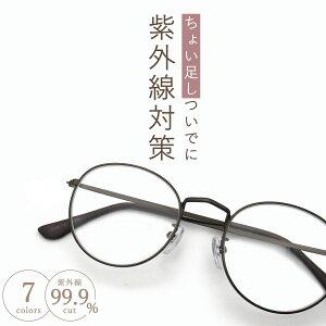 【あす楽12時】GG eyewear サングラス ラウンド UVカット グラサン おしゃれ 伊達メガネ レディース 紫外線 丸メガネ ボストン かわいい ライトカラー 薄い色 かっこいい 眼鏡 女性用 ユニセック