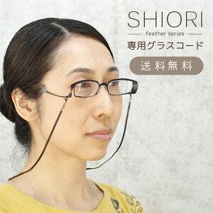 【送料無料】SHIORI Feather専用グラスコード 牛革 日本製 メガネストラップ SIFGC