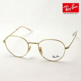 正規レイバン日本最大級の品揃え レイバン メガネ フレーム Ray-Ban RX3582V 2500 伊達メガネ 度付き ブルーライト カット 眼鏡 メタル 丸メガネ RayBan ラウンド ゴールド系