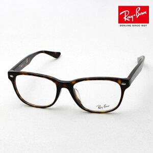プレミア生産終了モデル 正規レイバン日本最大級の品揃え レイバン メガネ フレーム Ray-Ban RX5359F 2012 伊達メガネ 度付き ブルーライト カット 眼鏡 RayBan ウェリントン トータス系