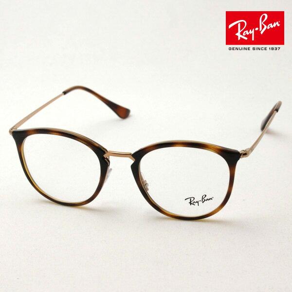 明日5月25日(土)23時59分終了 ほぼ全品ポイント20倍 正規レイバン日本最大級の品揃え レイバン メガネ フレーム Ray-Ban RX7140 5687 伊達メガネ 度付き ブルーライト カット 眼鏡 RayBan ボストン
