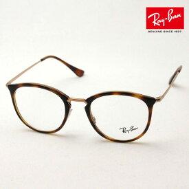 正規レイバン日本最大級の品揃え レイバン メガネ フレーム Ray-Ban RX7140 5687 伊達メガネ 度付き ブルーライト カット 眼鏡 RayBan ボストン トータス系