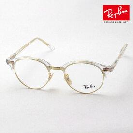 正規レイバン日本最大級の品揃え レイバン メガネ フレーム クラブラウンド Ray-Ban RX4246V 5762 伊達メガネ 度付き ブルーライトカット 眼鏡 丸メガネ RayBan トランスペアレント ブロー クリア系