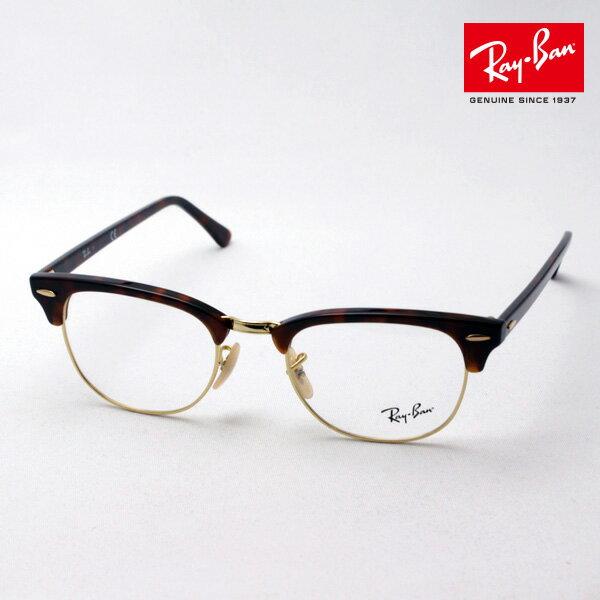 1月18日(金)23時59分終了 ほぼ全品ポイント15倍 正規レイバン日本最大級の品揃え レイバン メガネ フレーム クラブマスター Ray-Ban RX5154 2372 伊達メガネ 度付き ブルーライト カット 眼鏡 RayBan ブロー