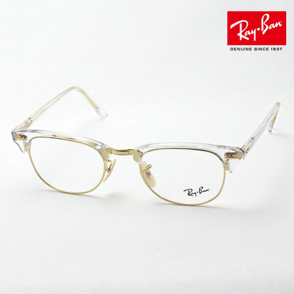 正規レイバン日本最大級の品揃え レイバン メガネ フレーム クラブマスター Ray-Ban RX5154 5762 伊達メガネ 度付き ブルーライト ブルーライトカット 眼鏡 RayBan NewModel トランスペアレント ブロー