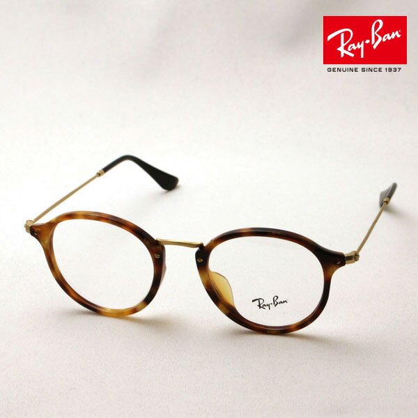 18時注文までは全国翌日お届け レイバン メガネ フレーム Ray-Ban RX2447VF 5494 伊達メガネ 度付き ブルーライト ブルーライトカット 眼鏡 丸メガネ RayBan