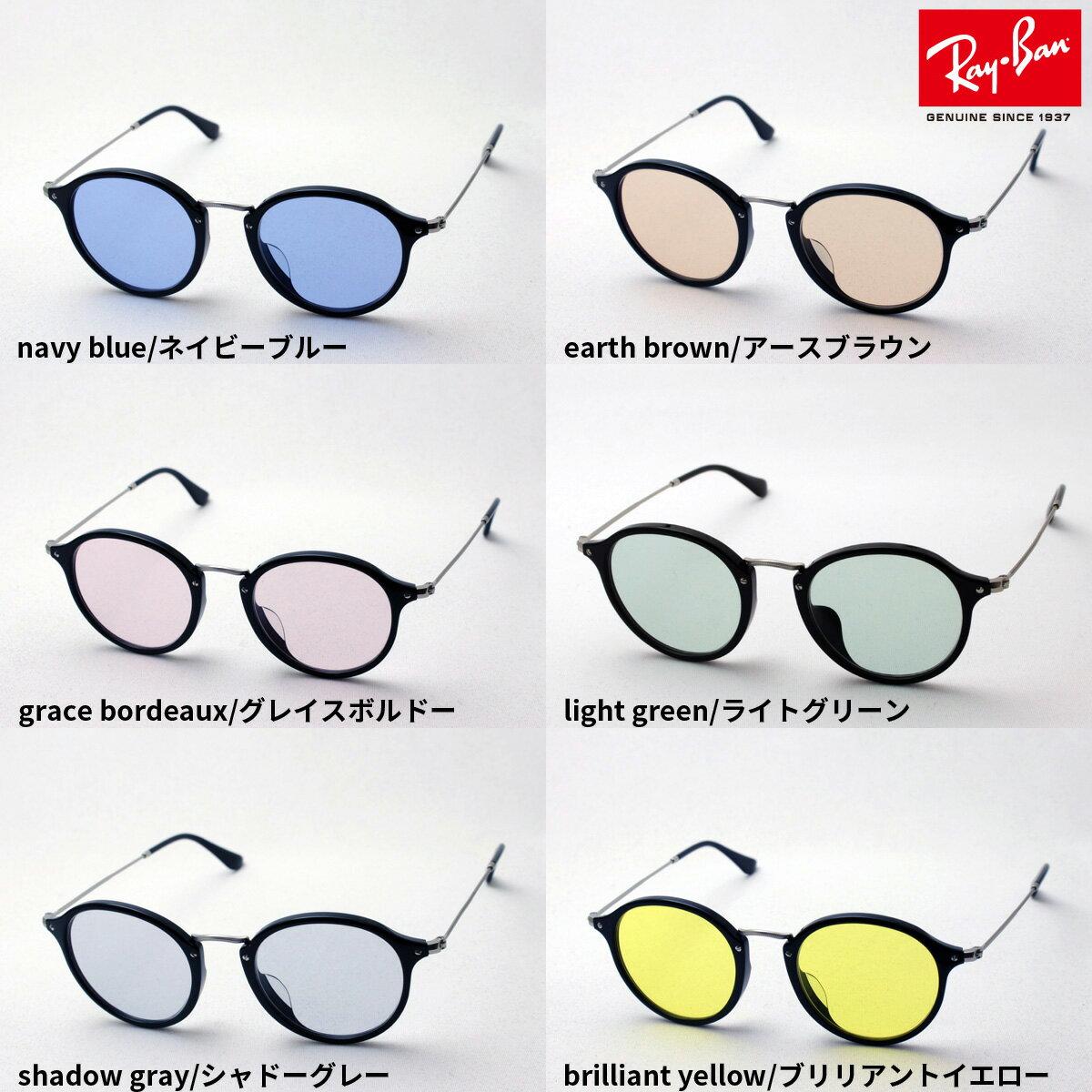 正規レイバン 日本最大級の品揃え レイバン サングラス Ray-Ban RX2447VF 2000 世界最高峰レンズメーカーHOYA製 ライトカラー レディース メンズ カラーレンズサングラス ブルーレンズ メガネ メガネフレーム RayBan light color ボストン
