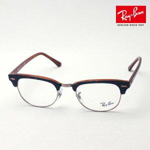 正規レイバン日本最大級の品揃え レイバン メガネ フレーム クラブマスター Ray-Ban RX5154 5884 伊達メガネ 度付き ブルーライト カット 眼鏡 RayBan ブロー