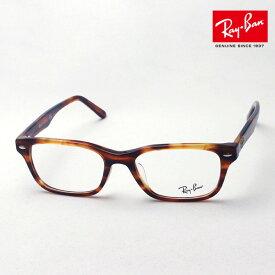 正規レイバン日本最大級の品揃え レイバン メガネ フレーム Ray-Ban RX5345D 5797 伊達メガネ 度付き ブルーライト カット 眼鏡 RayBan スクエア トータス系