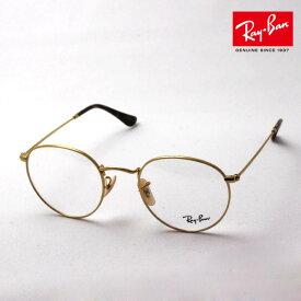 正規レイバン日本最大級の品揃え レイバン メガネ フレーム Ray-Ban RX3447V 2500 50 伊達メガネ 度付き ブルーライト カット 眼鏡 メタル 丸メガネ RayBan ラウンド ゴールド系