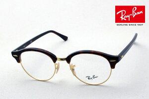 正規レイバン日本最大級の品揃え レイバン メガネ フレーム クラブラウンド Ray-Ban RX4246V 2372 49 伊達メガネ 度付き ブルーライト カット 眼鏡 丸メガネ RayBan ブロー ゴールド系