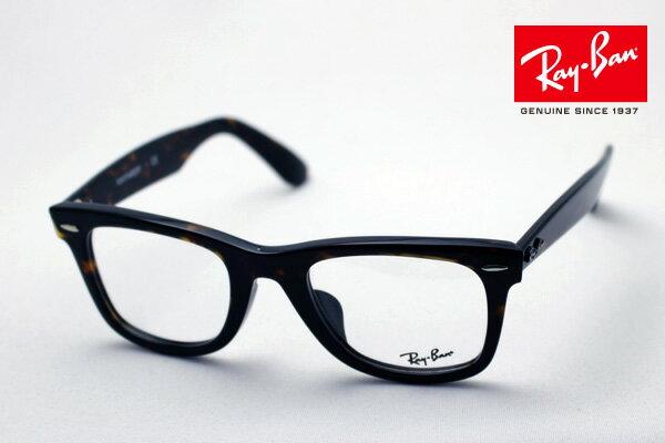 4月25日(木)23時59分終了 ほぼ全品ポイント20倍+3倍のWチャンス 正規レイバン日本最大級の品揃え レイバン メガネ フレーム ウェイファーラー Ray-Ban RX5121F 2012 伊達メガネ 度付き ブルーライト カット 眼鏡 RayBan ウェリントン
