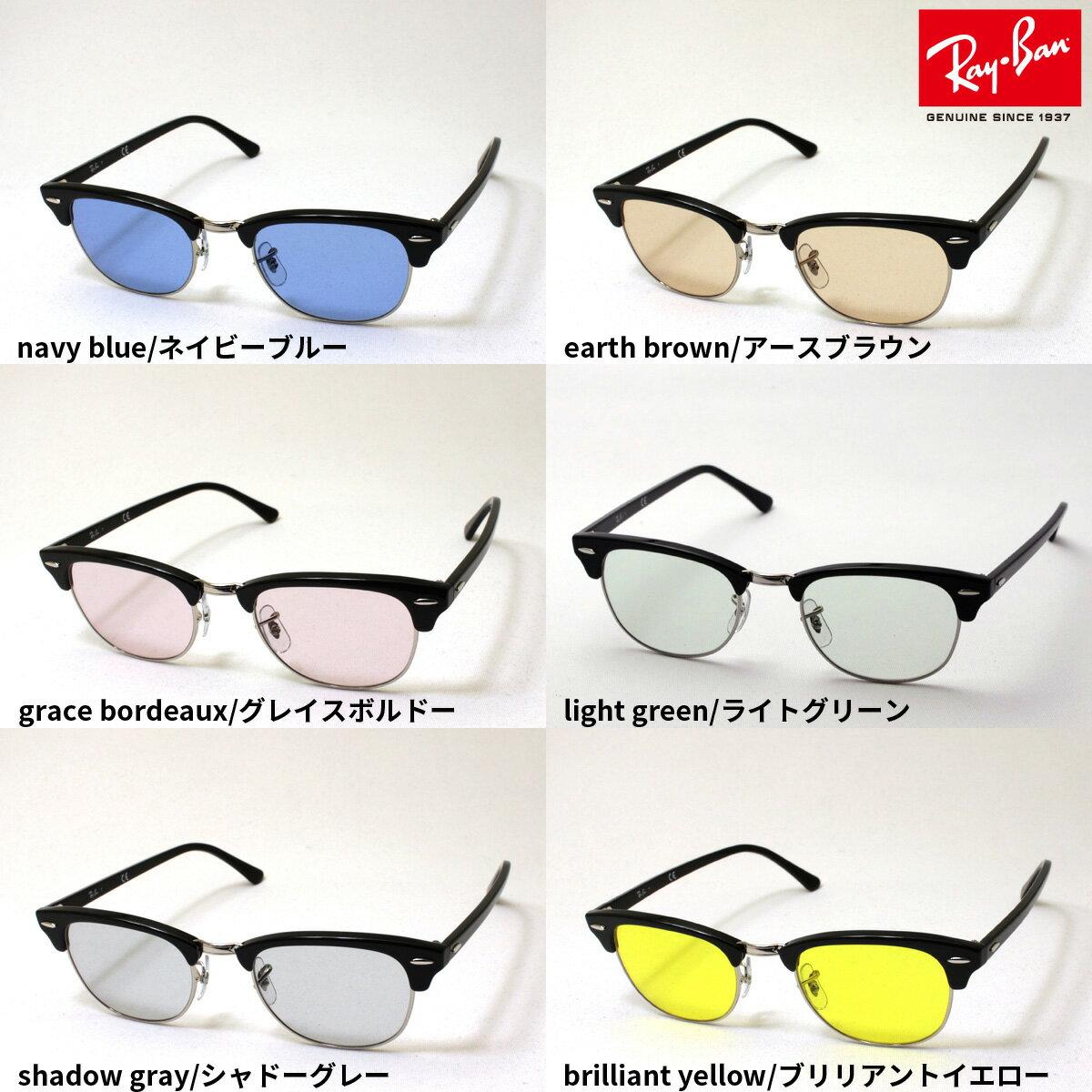 正規レイバン 日本最大級の品揃え レイバン サングラス クラブマスター Ray-Ban RX5154 2000 世界最高峰レンズメーカーHOYA製 ライトカラー レディース メンズ カラーレンズサングラス ブルーレンズ サングラス メガネ メガネフレーム RayBan light color ブロー