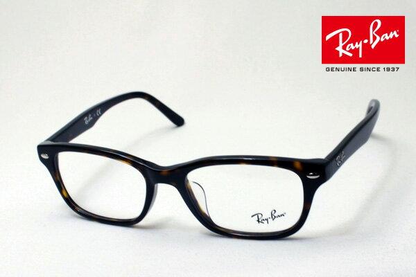 正規レイバン日本最大級の品揃え レイバン メガネ フレーム Ray-Ban RX5345D 2012 伊達メガネ 度付き ブルーライト ブルーライトカット 眼鏡 RayBan スクエア