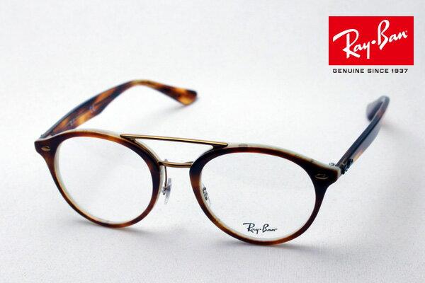 正規レイバン日本最大級の品揃え レイバン メガネ フレーム ダブルブリッジ Ray-Ban RX5354F 5677 伊達メガネ 度付き ブルーライト ブルーライトカット 眼鏡 RayBan ラウンド