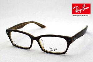 プレミア生産終了モデル 正規レイバン日本最大級の品揃え レイバン メガネ フレーム Ray-Ban RX5130 2313 伊達メガネ 度付き ブルーライト カット 眼鏡 RayBan スクエア