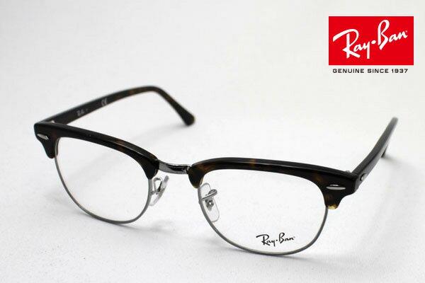正規レイバン日本最大級の品揃え レイバン メガネ フレーム クラブマスター Ray-Ban RX5154 2012 伊達メガネ 度付き ブルーライト ブルーライトカット 眼鏡 RayBan ブロー