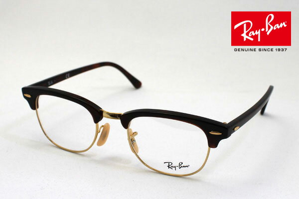 正規レイバン日本最大級の品揃え レイバン メガネ フレーム クラブマスター Ray-Ban RX5154 2372 伊達メガネ 度付き ブルーライト ブルーライトカット 眼鏡 RayBan ブロー