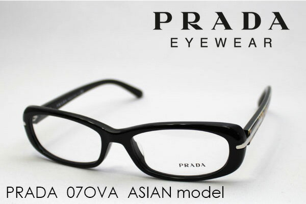 【PRADA】 プラダ メガネ フレーム PR07OVA 1AB1O1 伊達メガネ 度付き ブルーライト ブルーライトカット 眼鏡 シェイプ