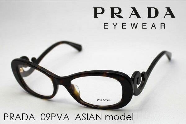 【PRADA】 プラダ メガネ フレーム PR09PVA 2AU1O1 伊達メガネ 度付き ブルーライト ブルーライトカット 眼鏡 ミニマルバロック フォックス