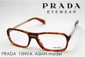 SALE特価 本日の朝に終了 ほぼ全商品ポイント20倍 7月19日(金)午前9時59分まで 【プラダ メガネ 正規販売店】 Made In Italy PRADA PR15NVA 4BW1O1 伊達メガネ 度付き ブルーライト カット 眼鏡 スクエア