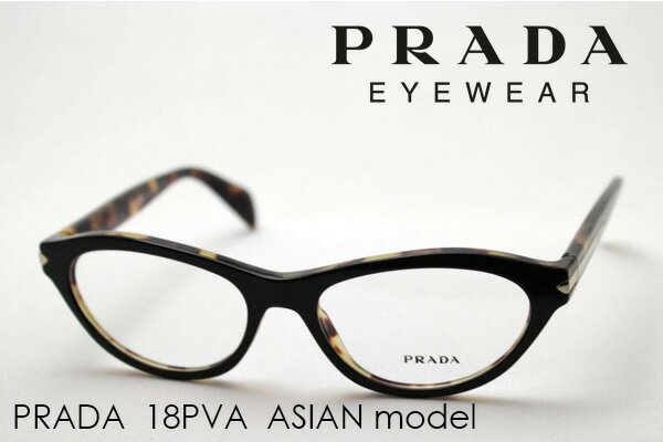 【PRADA】 プラダ メガネ フレーム PR18PVA NAI1O1 伊達メガネ 度付き ブルーライト ブルーライトカット 眼鏡 シェイプ