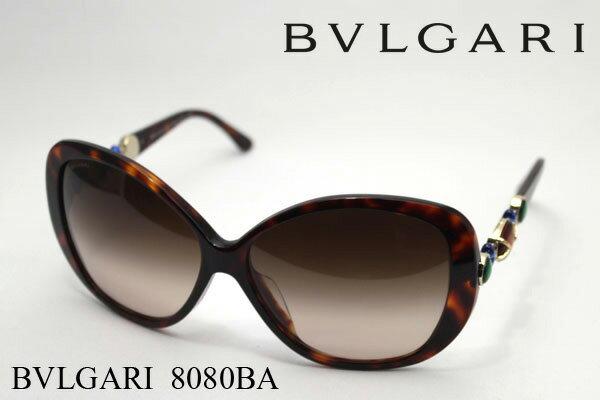 【BVLGARI】 ブルガリ サングラス DEAL BV8080BA 85113 シェイプ